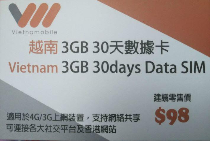 越南 3GB 30 天數據卡