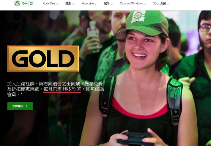 Xbox 網上平台月費為 $79。當中包括過百款遊戲讓用家免費玩