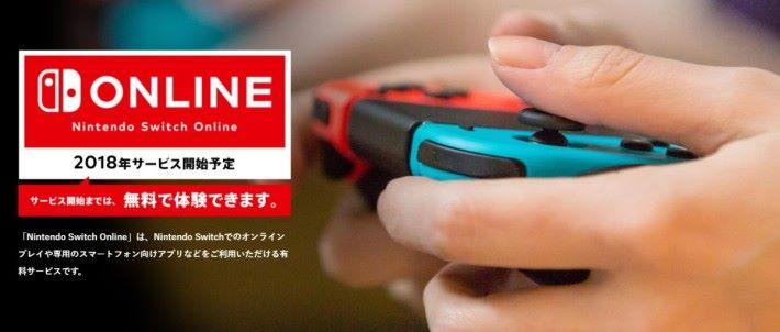 明年起 Switch 網上對戰將會以收費形式進行