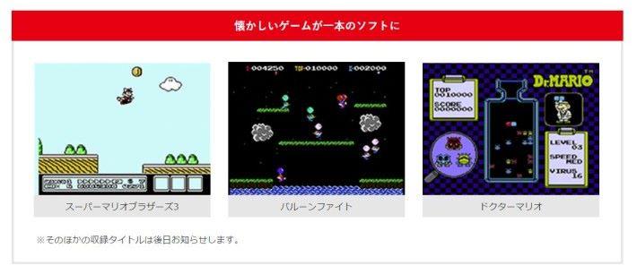 付費後用家可在 Switch Online 平台上玩刑經典遊戲