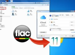 【iOS 11】終於支援 Flac 音樂播放 不過唔係 Apple Music