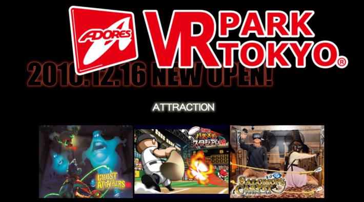 涉谷區中的 VR 遊玩景點 VR Park Tokyo