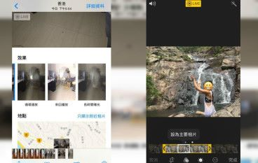 【iOS 11】Live Photo 新玩法 輕鬆無限喪 Loop 、長曝光