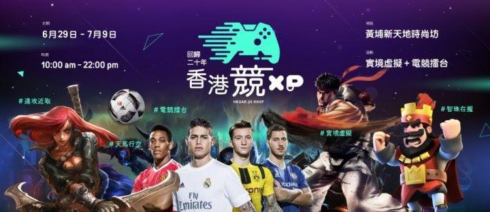 李嘉誠基金會贊助的「香港競 XP」活動,Razer 有參與其中,更世界知名電競好手,來港與香港玩家切磋。