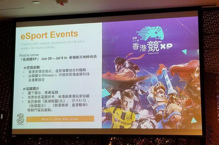 3 香港合辦的「香港競xp」活動將於 6 月 29 至 7 月 9 期間舉行,屆時更有世界級電競選手來港同本地玩家切磋。