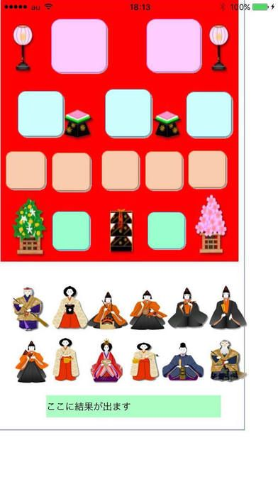 hinadan 是透過遊戲讓人能對女兒節人偶擺設有更多認識。