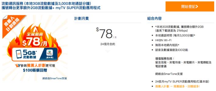 仲有另一方法,就是考慮香港寬頻的 $78 月費計劃,此計劃使用SmarTone 網絡,最高速度 21Mbps,以及 3GB 數據用量。