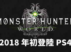 巨大密森 Monster Hunter World 2018 年登陸 PS4