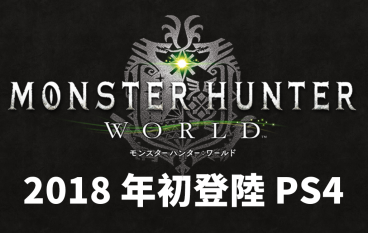 巨大密森 Monster Hunter World 2018 年登陸 PS4