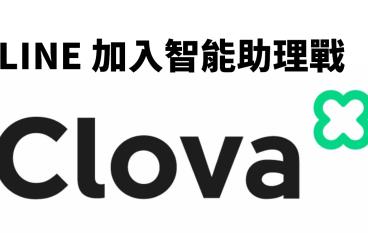 主打亞洲市場 Line 推出智能喇叭系統