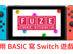 學寫 Game 由 Basic 開始 FUZE Nintendo Switch 版明年夏季推出