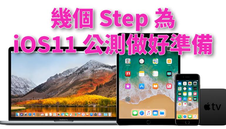 【果粉留意】幾個 Step 為月尾 iOS 11 公測做準備