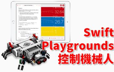 【WWDC 2017】Swift Playgrounds 更新 增設控制無人機功能