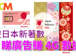 答問卷收廣告 15 日免費無限數據  Japan Welcome SIM