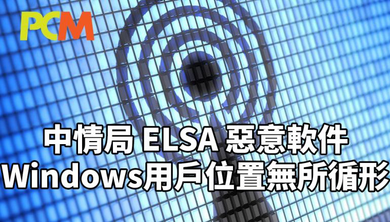 維基解密披露中情局如何用 Wi-Fi 追踪 Windows 用戶