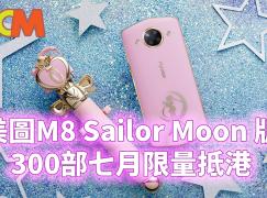 美圖 M8 Sailor Moon 版 300 部七月限量抵港