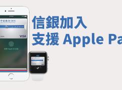 信銀支援 Apple Pay 有著數