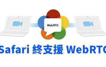【WWDC 2017】Safari 終支援 WebRTC 視像對話不需伺服器