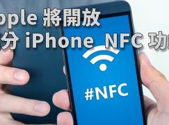 Apple 又一「皇恩大赦」 開放部分 NFC 功能予開發者