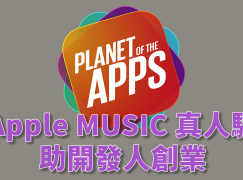 Apple 原創真人騷《 Planet of the Apps 》發掘 App 界新星