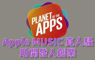 Apple 原創真人騷《 Planet of the Apps 》發掘 App 界新星