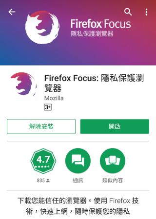 Firefox Focus Android 版在今天上架了,完全免費的喔。