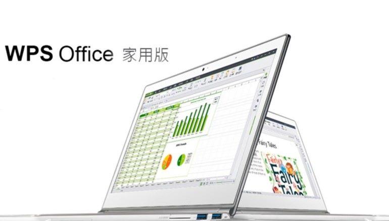 【免費下載】WPS Office返來啦 繁體版免費兼無廣告