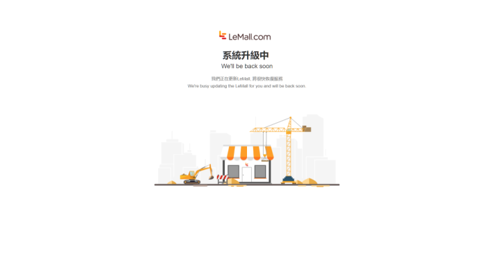 香港樂視網上商店暫時處於更新狀態。