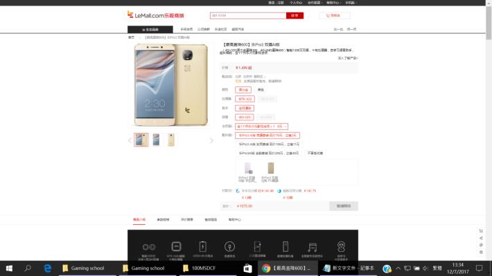 樂視手機仍然在發售中。