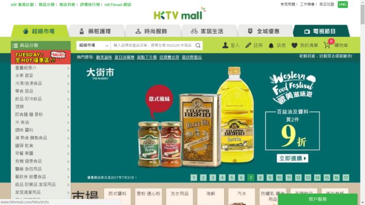 HKTV 已經成為網購公司,並放棄電視製作。