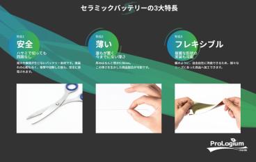 Softbank 發表次世代電池 Power Leaf
