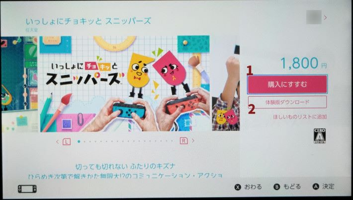 Step 3. 玩家選擇遊戲之後,可以查看遊戲資訊或預覽畫面,部分作品設有試玩版可供下載(2),如果想購買只要點擊「購入(1)」便可。