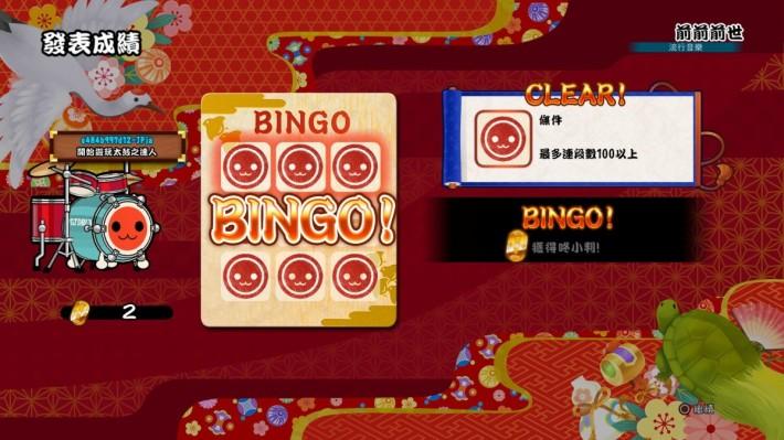 Bingo 任務