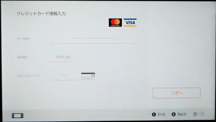 Step 6. 最後,各位填妥信用卡資訊,再按指示完成付款程序(つぎへ=繼續),之後等待作品下載至主機便能享受遊戲。