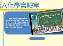 Chemistry Lab 踏入化學實驗室