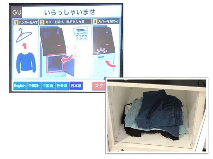 Step 1: 先把要購買的衣服除去衣架,並放入 「自動付款機」的櫃桶內。
