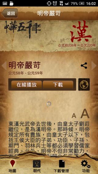 App 以漫畫、廣播劇方式演譯中史故事。