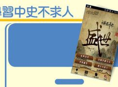 中華五千年盛世版 學習中史不求人
