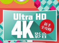 【#1247 50Tips】Ultra HD 4K 影音新手全攻略