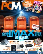 【#1250 PCM】皇帝位大披露!全港 IMAX 影院新睇驗