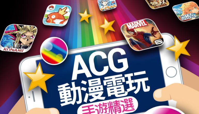 【#1250 50Tips】ACG 動漫電玩手遊精選
