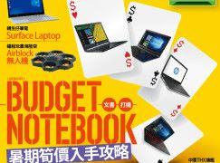 【#1251 PCM】BUDGET 文書打機 NOTEBOOK 暑期筍價入手攻略