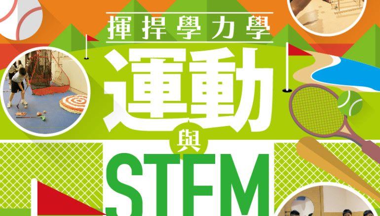 【#1251 eKids】揮捍學力學 運動與 STEM