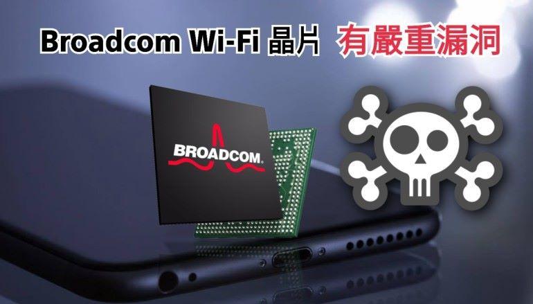 Broadcom Wi-Fi 晶片爆嚴重漏洞 數百萬手機慘遭殃