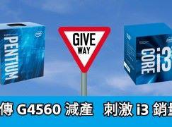 廉價神 U G4560 銷量太好 有傳減產望救 i3