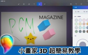 轉用小畫家 3D 驚適應唔到?超簡易教學令你快速上手