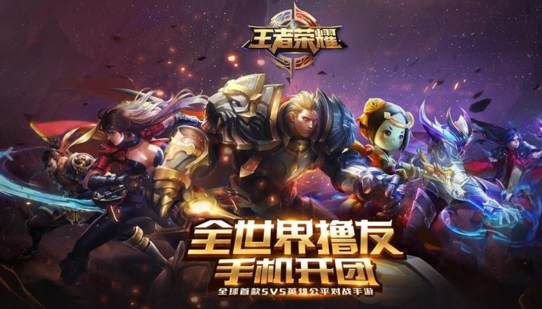 騰訊手遊《王者榮耀》推出限玩令防止青少年沉迷