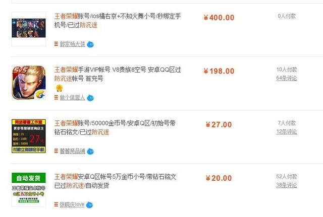 網上有人售賣「已過防沉迷」的成年帳號。