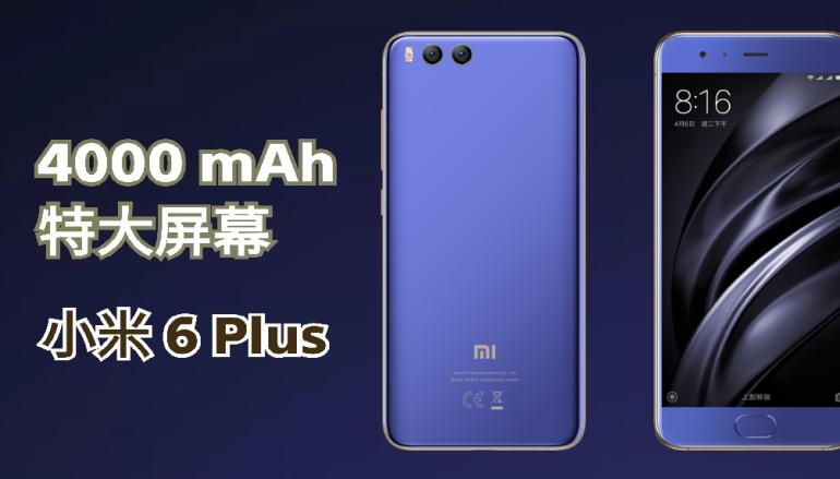 傳小米 6 Plus 即將發佈 大屏幕 +4000mAh 大電池