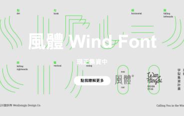 感受像微風的秀美 台灣「風體」集資成功